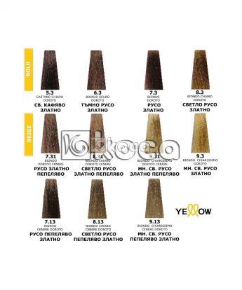 Yellow color 100 [мл] – професионална боя за коса с алое вера и пшеничен зародиш - златни, бежови тонове